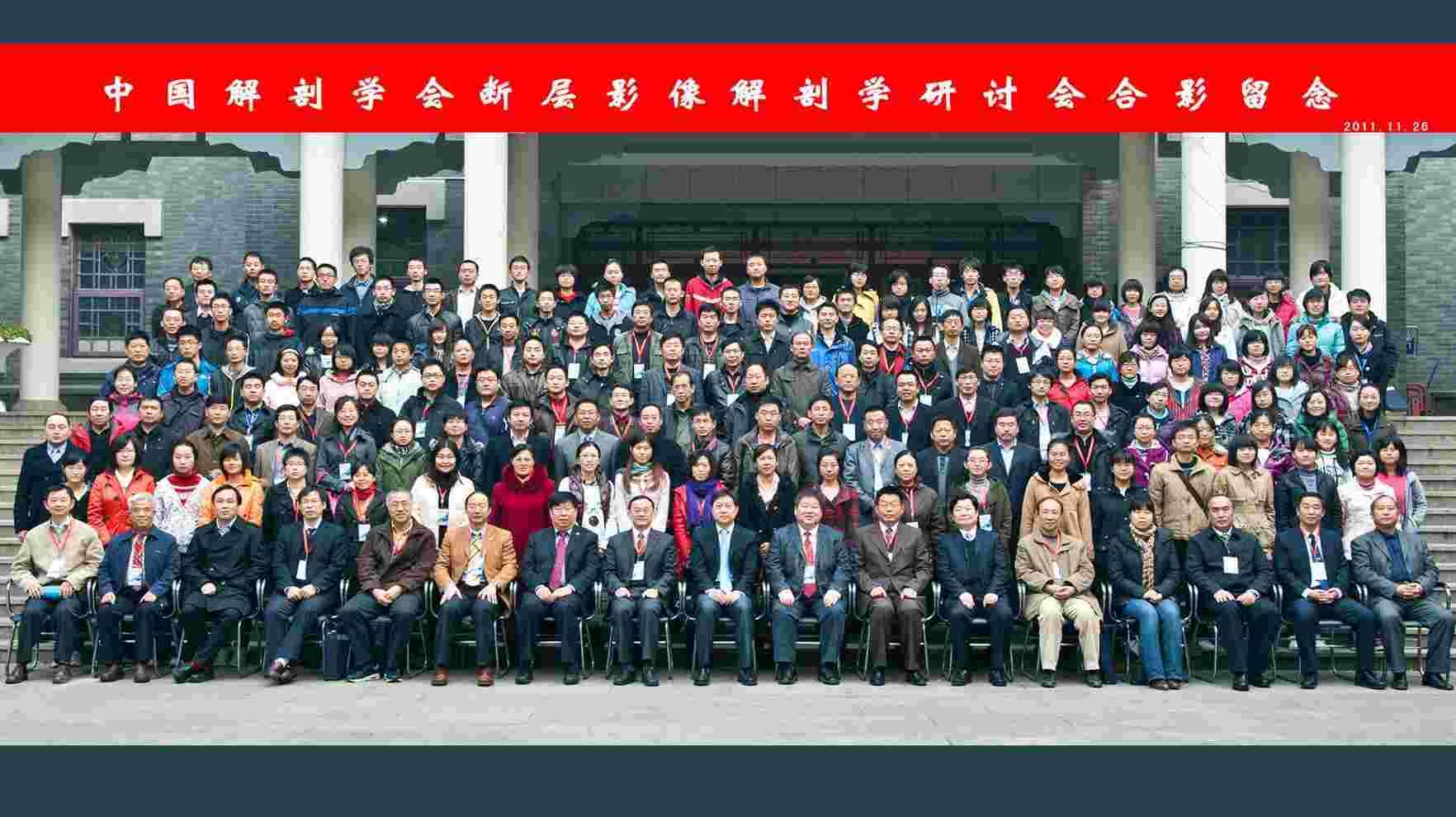 全国断层影像解剖学研讨会2011年11月在山大召开